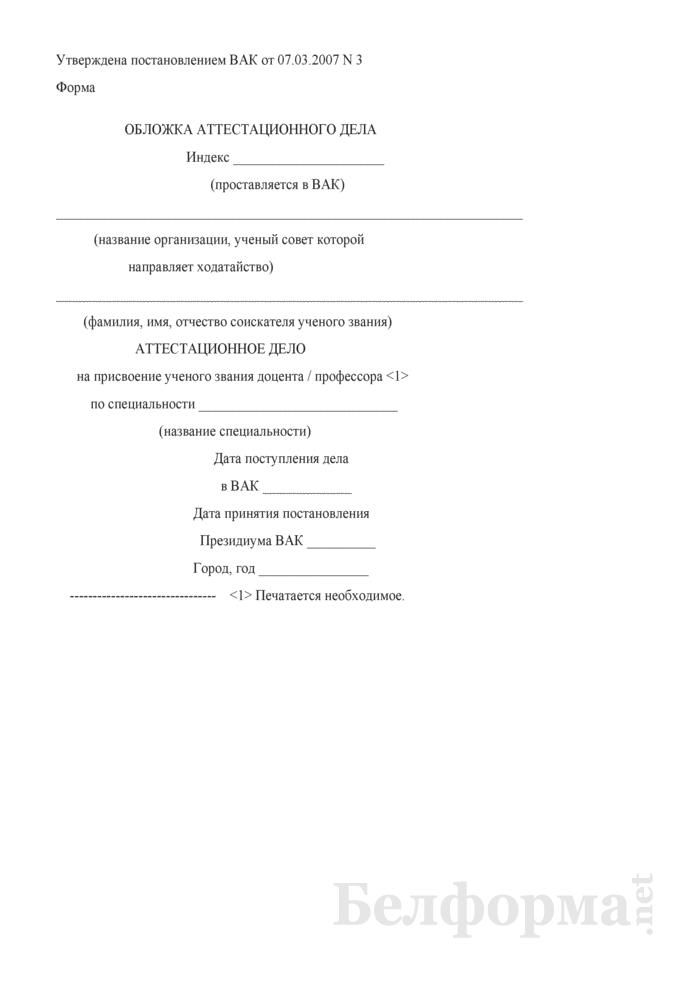Обложка аттестационного дела соискателя ученого звания. Страница 1
