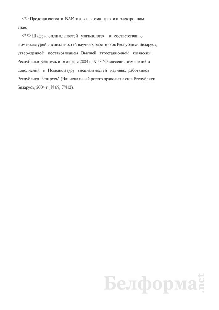 Паспорт специальности. Страница 2