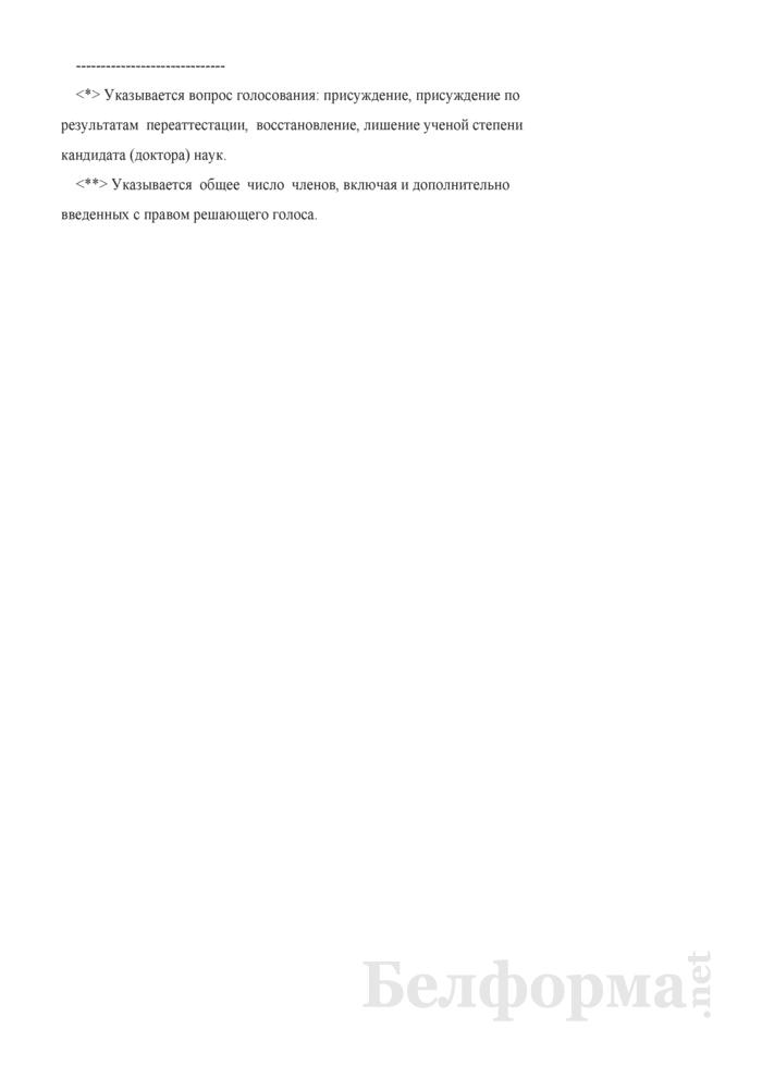 Протокол заседания счетной комиссии, избранной экспертным советом. Страница 2