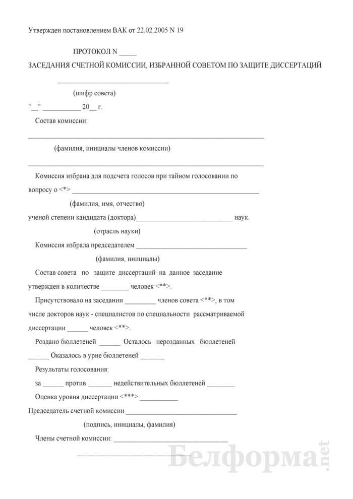 Протокол заседания счетной комиссии, избранной советом по защите диссертаций. Страница 1