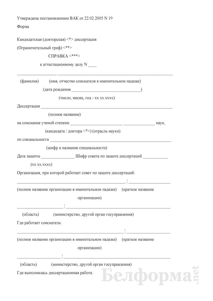 Справка к аттестационному делу. Страница 1