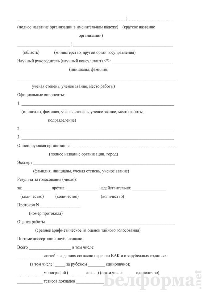 Справка к аттестационному делу. Страница 2
