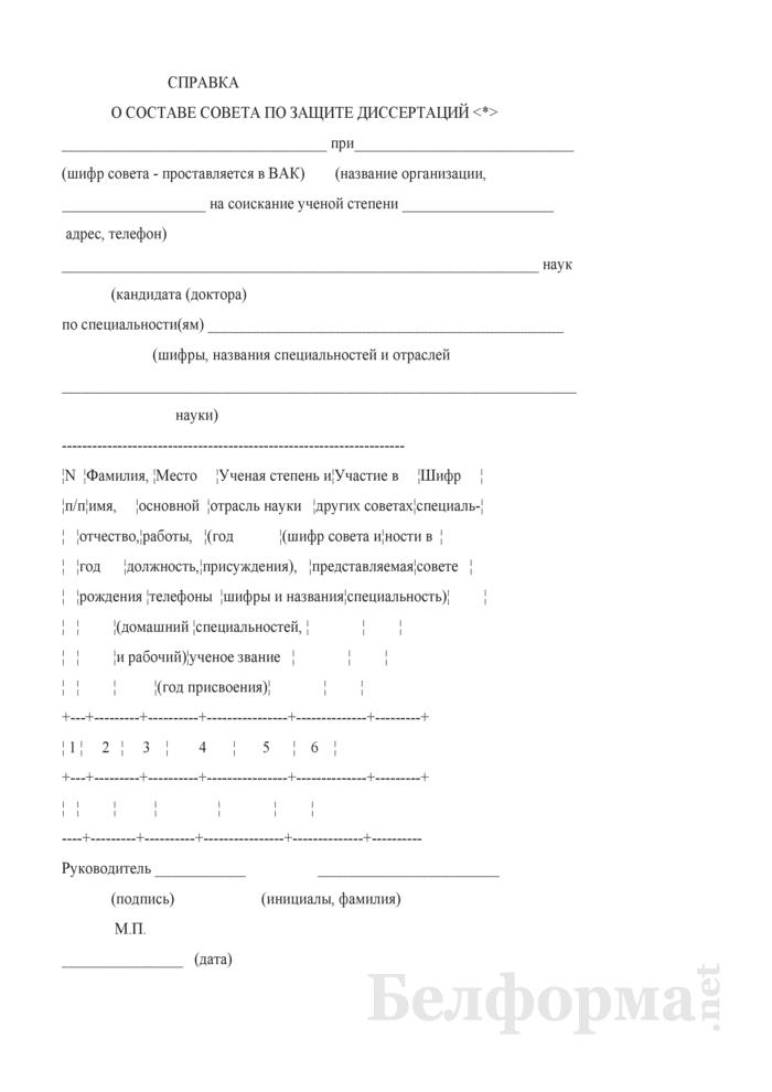 Справка о составе совета по защите диссертаций. Страница 2