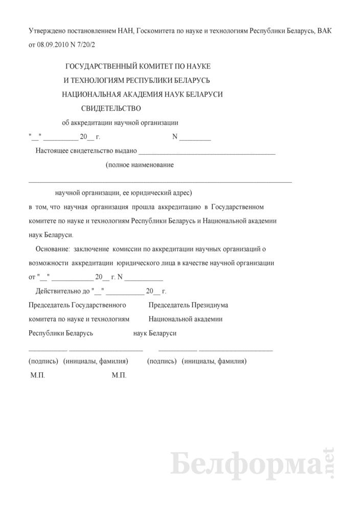 Свидетельство об аккредитации научной организации. Страница 1