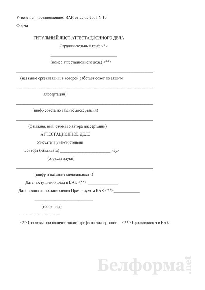 Титульный лист аттестационного дела. Страница 1
