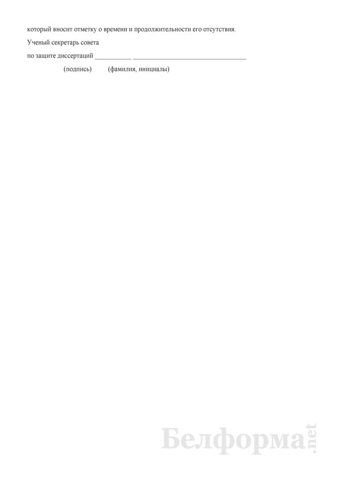 Явочный лист членов совета по защите диссертаций. Страница 2