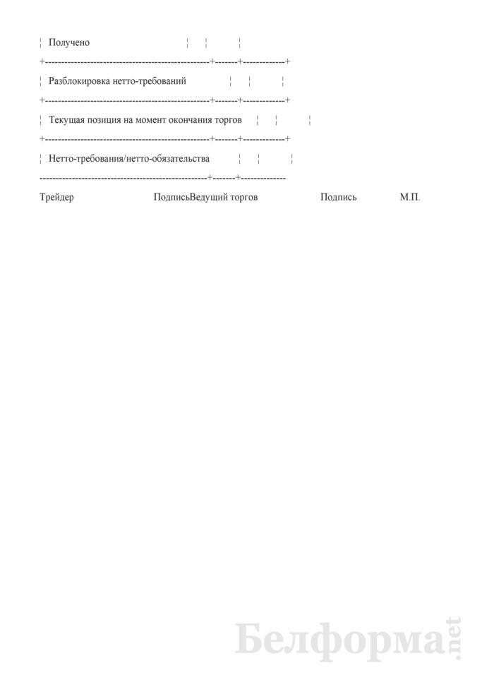 Ведомость состояния позиций по денежным средствам. Страница 5