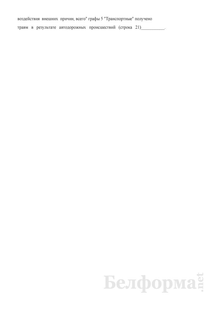 Сводная ведомость учета впервые выявленных травм, отравлений и некоторых других последствий воздействия внешних причин у детей от 0 до 17 лет включительно. Форма № 071-2/у. Страница 7