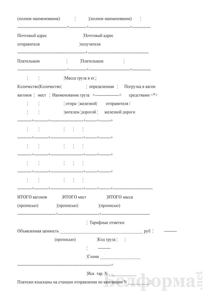 Дорожная ведомость на маршрут или группу вагонов. Форма № ГУ-29б. Страница 8