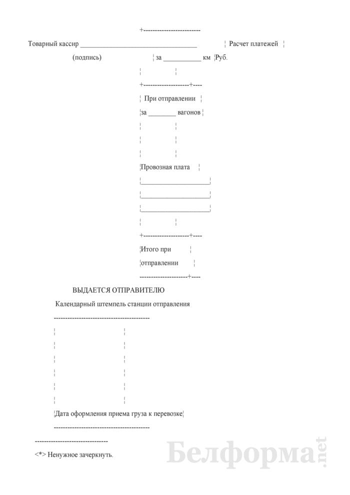 Дорожная ведомость на маршрут или группу вагонов. Форма № ГУ-29б. Страница 9