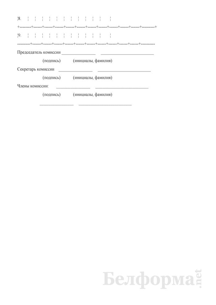 Экзаменационная ведомость аттестации претендента по программе экзаменов аттестации экологических аудиторов. Страница 2
