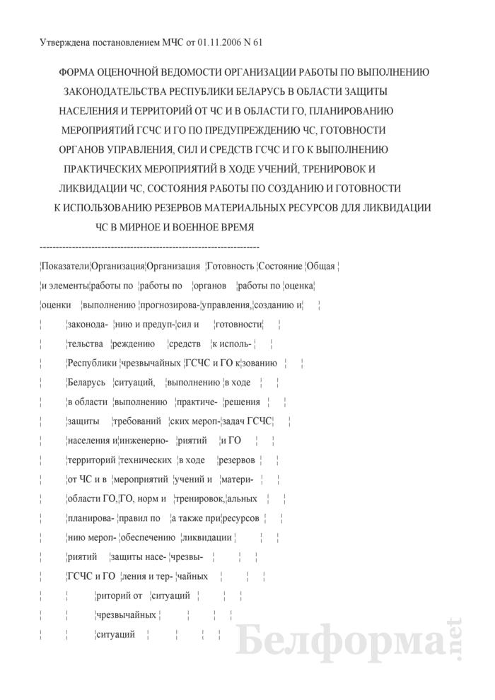 Форма оценочной ведомости организации работы по выполнению законодательства Республики Беларусь в области защиты населения и территорий от чрезвычайных ситуаций и в области гражданской обороны. Страница 1
