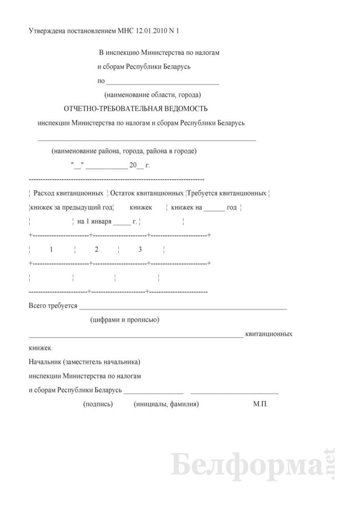 Отчетно-требовательная ведомость инспекции Министерства по налогам и сборам Республики Беларусь. Страница 1