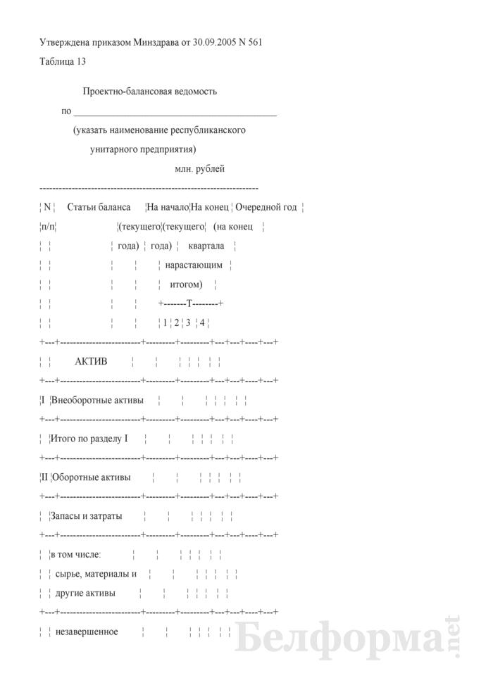 Проектно-балансовая ведомость. Страница 1