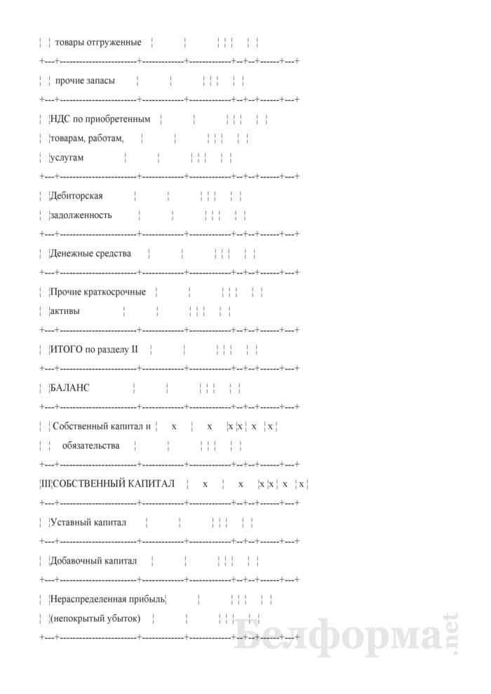 Проектно-балансовая ведомость по организации (при разработке бизнес-планов инвестиционных проектов). Страница 2