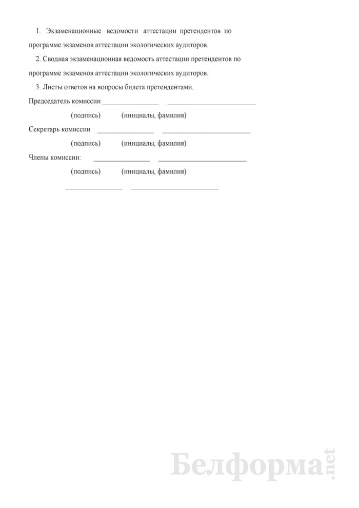 Протокол заседания комиссии по аттестации экологических аудиторов. Страница 2