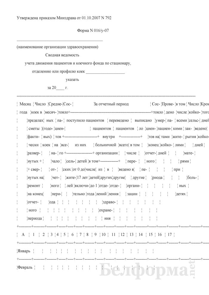 Сводная ведомость учета движения больных и коечного фонда по стационару, отделению или профилю коек. Форма № 016/у-07. Страница 1