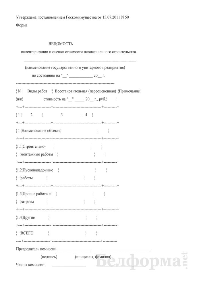 Ведомость инвентаризации и оценки стоимости незавершенного строительства (Том 2 Проекта приватизации предприятия как имущественных комплекса). Страница 1