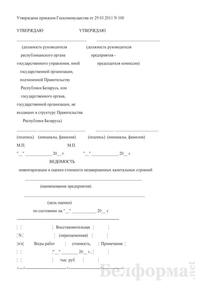 Ведомость инвентаризации и оценки стоимости незавершенных капитальных строений. Страница 1