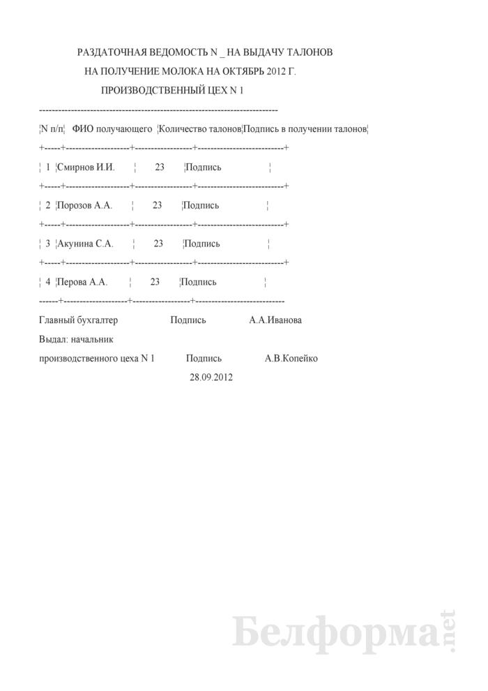 Ведомость на выдачу талонов на получение молока (Образец заполнения). Страница 1