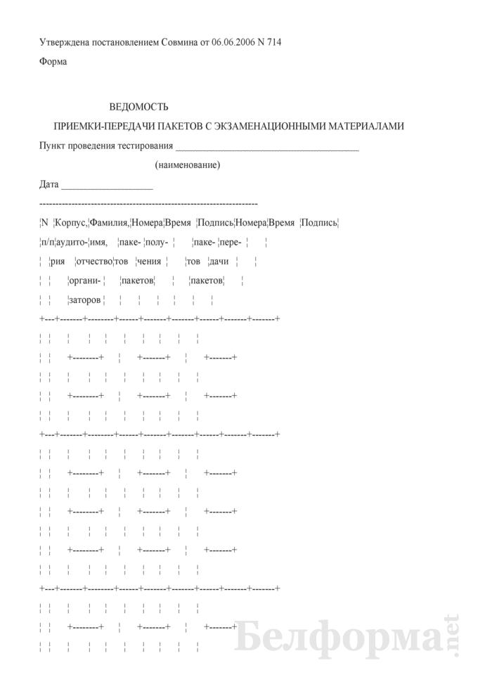 Ведомость приемки-передачи пакетов с экзаменационными материалами для проведения централизованного тестирования. Страница 1