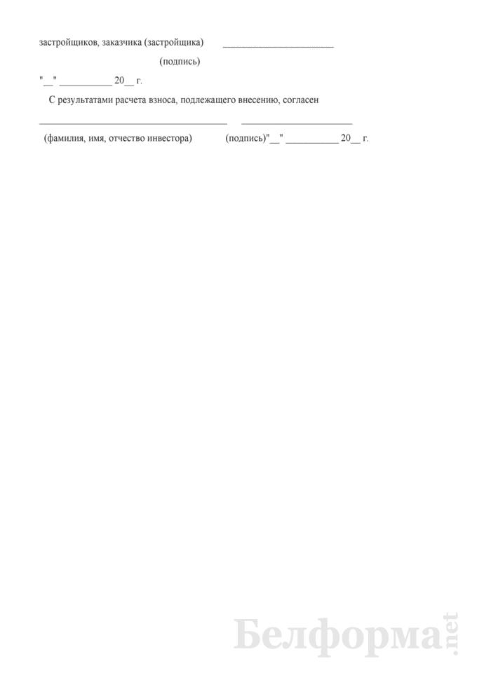 Ведомость расчета суммы денежных средств, подлежащих внесению в качестве взноса инвестора на оплату строительства жилого помещения при вступлении в организацию граждан-застройщиков (участников долевого строительства). Страница 2