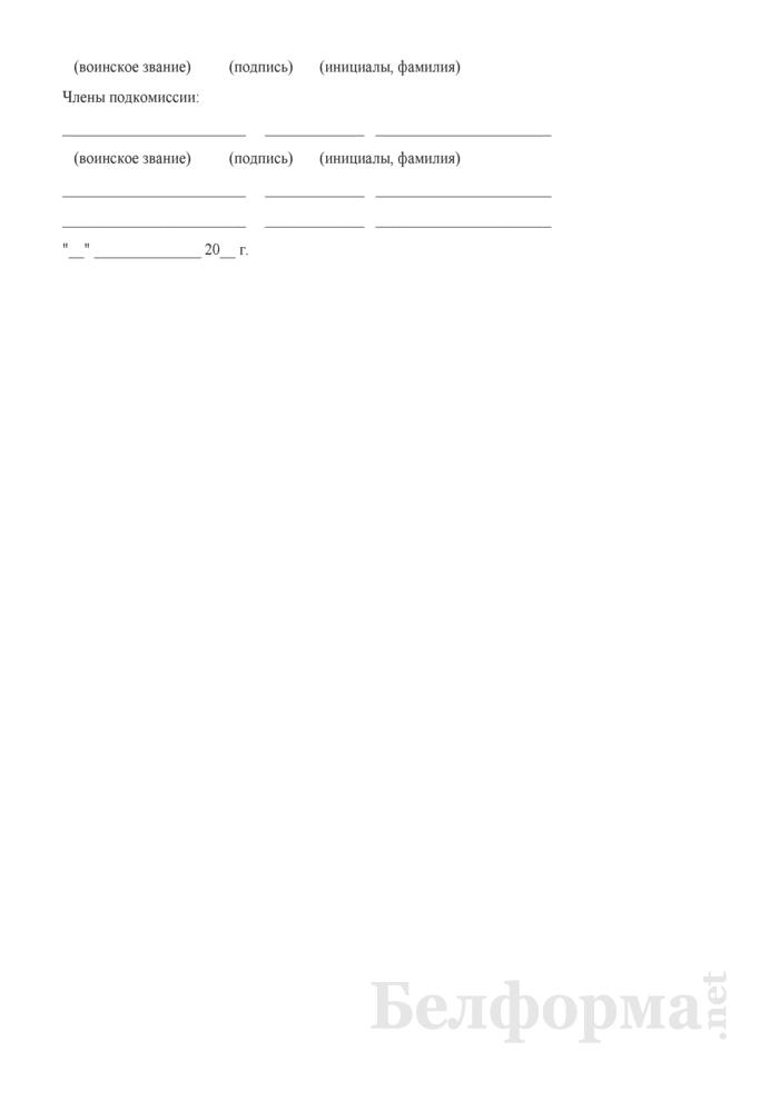 Ведомость результатов проведения окончательной проверки уровня физической подготовки кандидатов на обучение в качестве курсантов в военных учебных заведениях. Страница 2