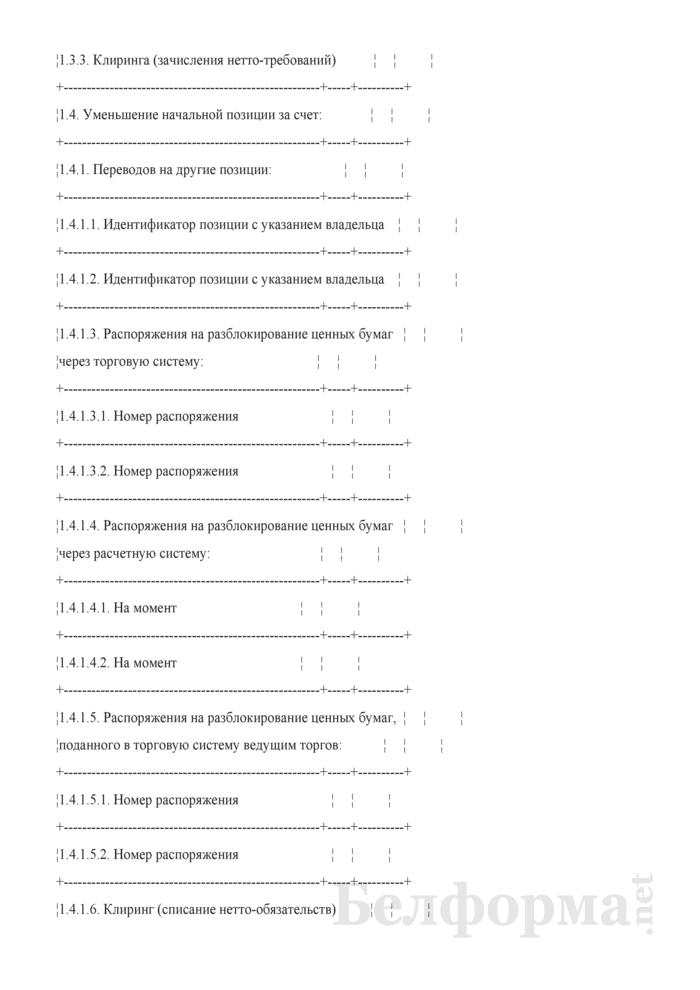 Ведомость состояния позиций по ценным бумагам. Страница 2