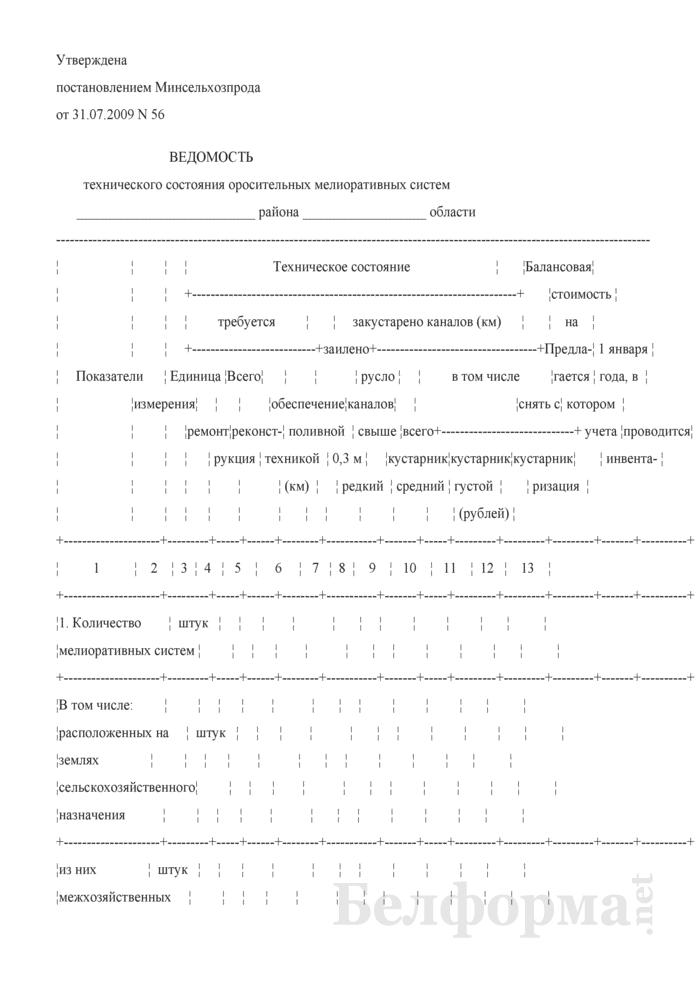 Ведомость технического состояния оросительных мелиоративных систем. Страница 1