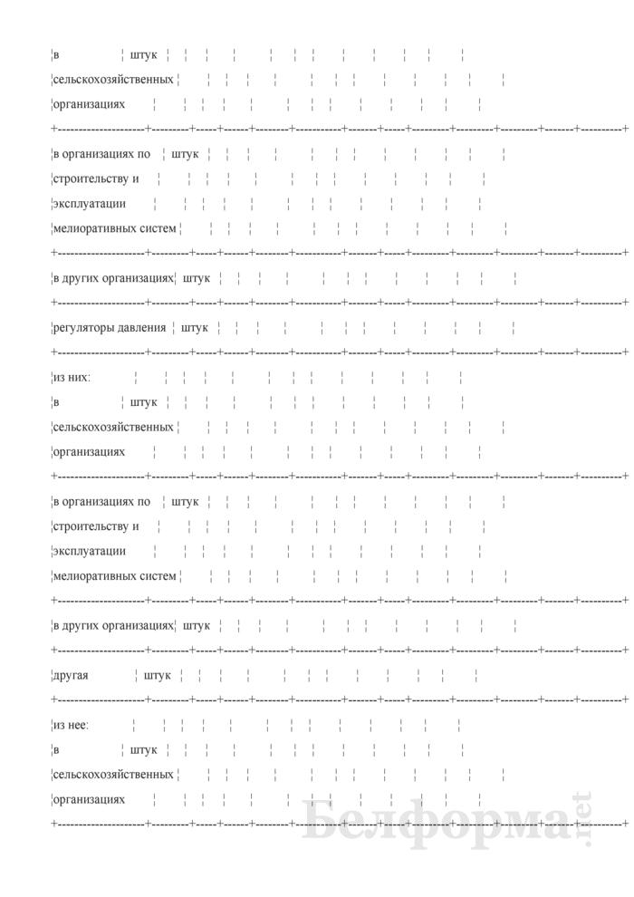 Ведомость технического состояния оросительных мелиоративных систем. Страница 13