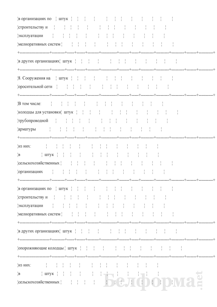 Ведомость технического состояния оросительных мелиоративных систем. Страница 14