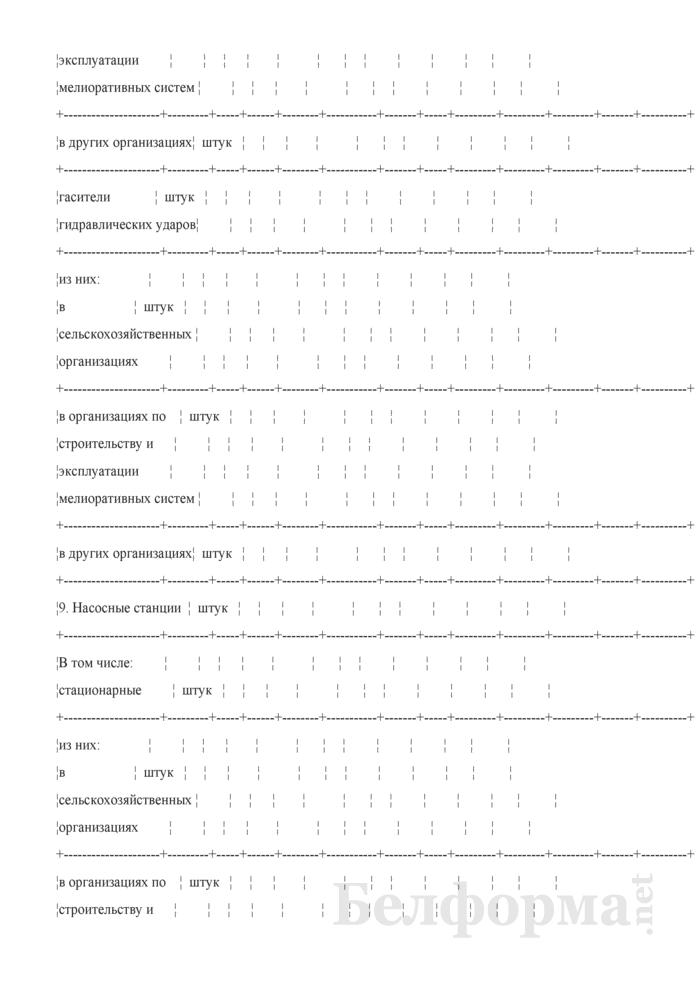Ведомость технического состояния оросительных мелиоративных систем. Страница 16