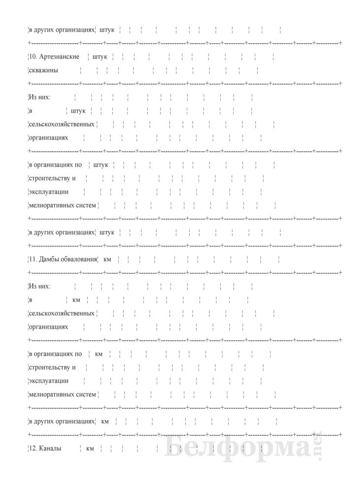 Ведомость технического состояния оросительных мелиоративных систем. Страница 18
