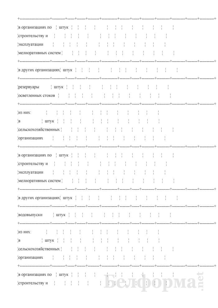 Ведомость технического состояния оросительных мелиоративных систем. Страница 4
