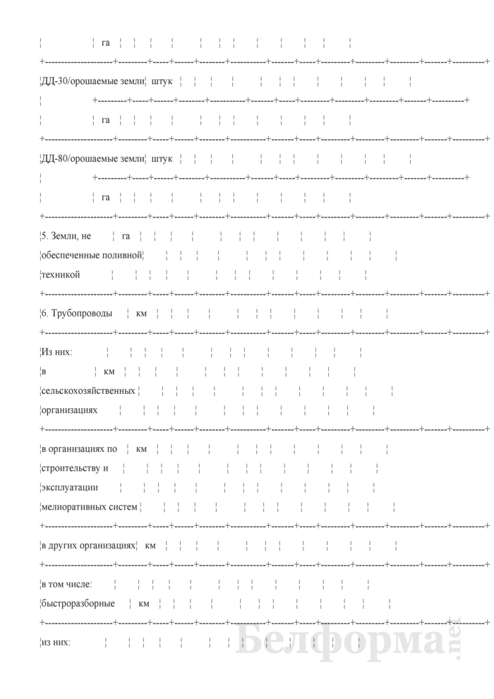 Ведомость технического состояния оросительных мелиоративных систем. Страница 6