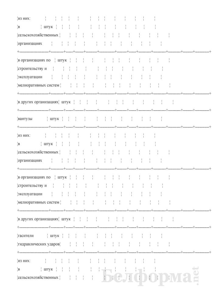 Ведомость технического состояния осушительно-оросительных мелиоративных систем. Страница 16