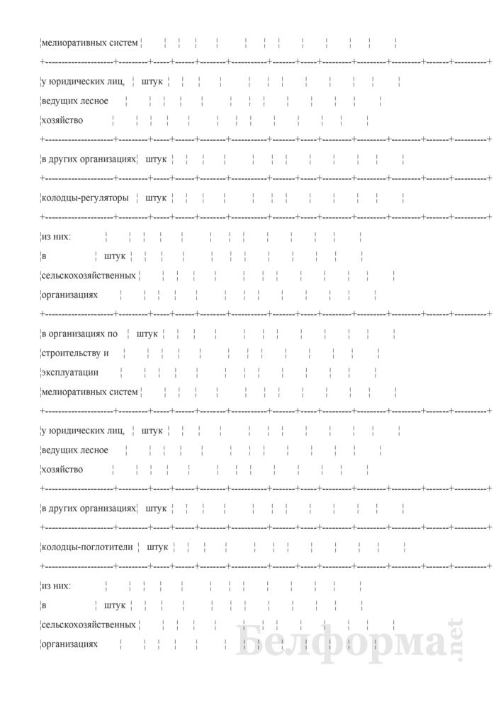 Ведомость технического состояния осушительно-увлажнительных мелиоративных систем. Страница 11