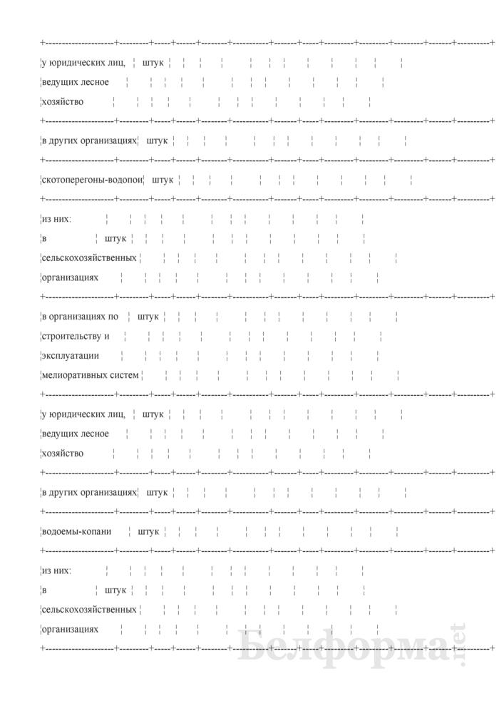 Ведомость технического состояния осушительно-увлажнительных мелиоративных систем. Страница 15