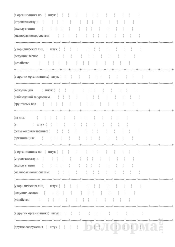 Ведомость технического состояния осушительно-увлажнительных мелиоративных систем. Страница 16