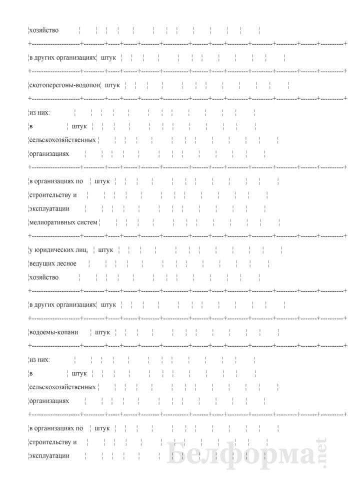 Ведомость технического состояния осушительных мелиоративных систем. Страница 14
