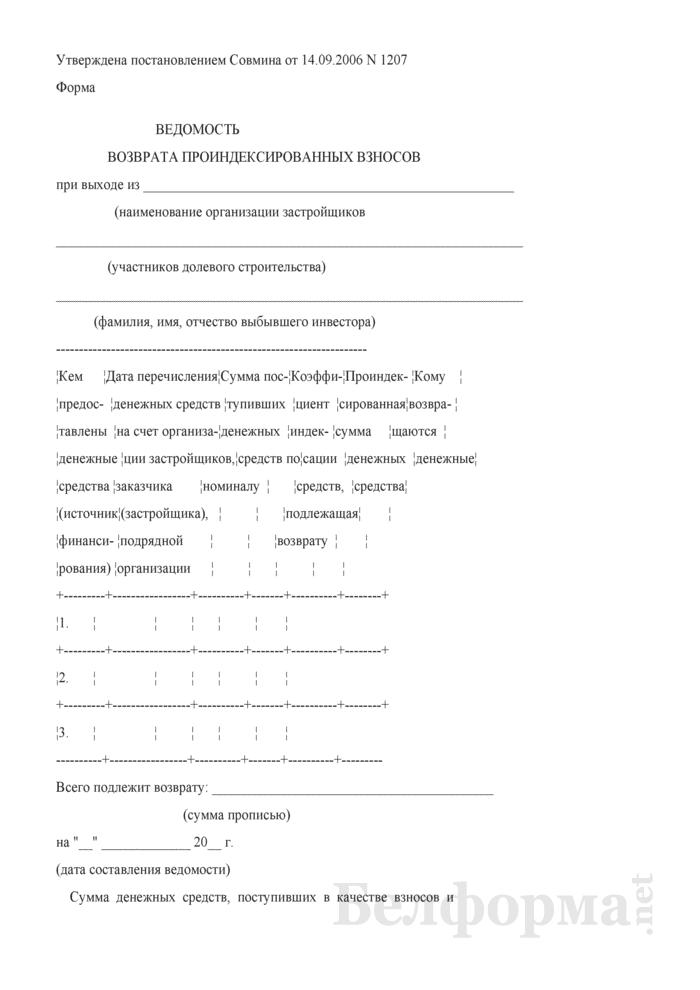 Ведомость возврата проиндексированных взносов при выходе из организации граждан-застройщиков (участников долевого строительства). Страница 1
