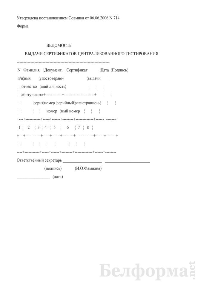 Ведомость выдачи сертификатов централизованного тестирования. Страница 1