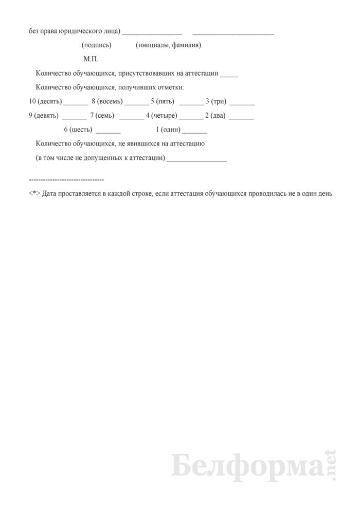 Зачетно-экзаменационная ведомость текущей аттестации учебной группы. Страница 2