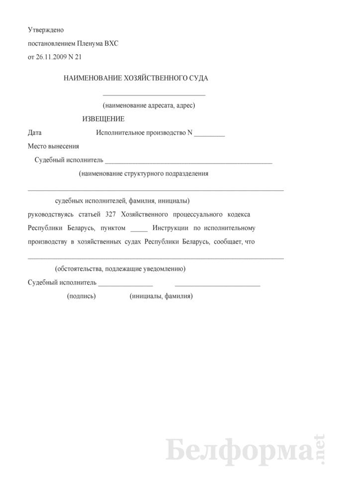 Извещение (судебным исполнителем). Страница 1