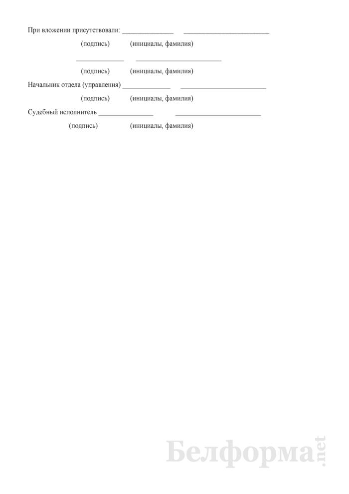 Опись ценных бумаг, фондовых ценностей, сдаваемых на хранение (исполнительное производство). Страница 2