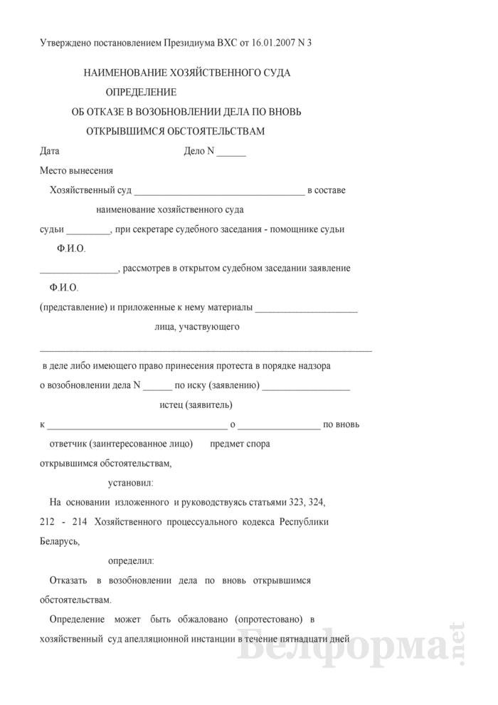 Определение об отказе в возобновлении дела по вновь открывшимся обстоятельствам. Страница 1