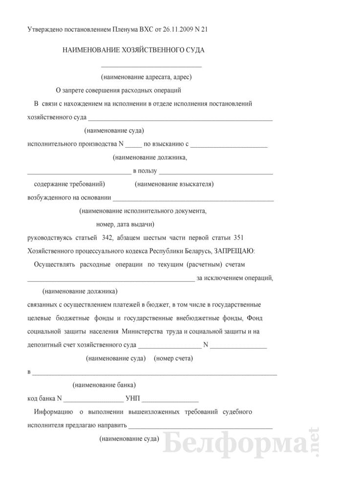 Письмо о запрете совершения расходных операций (исполнительное производство). Страница 1