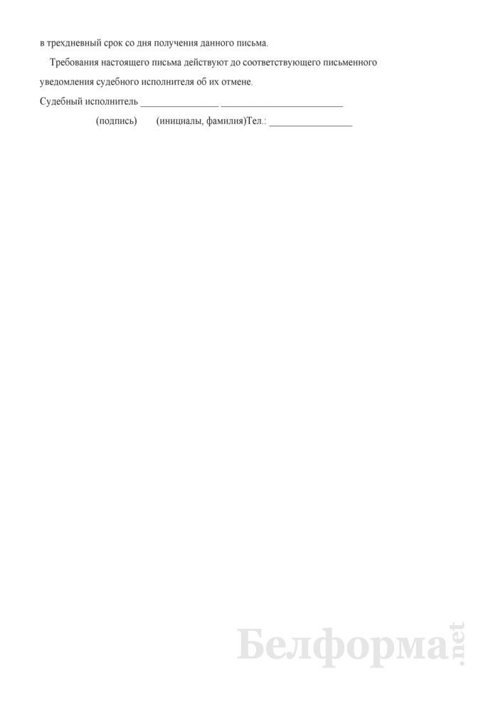 Письмо о запрете совершения расходных операций (исполнительное производство). Страница 2
