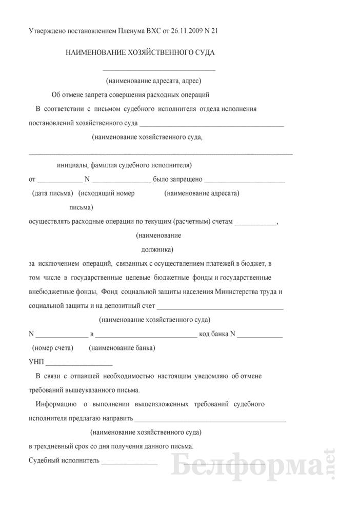 Письмо об отмене запрета совершения расходных операций (исполнительное производство). Страница 1