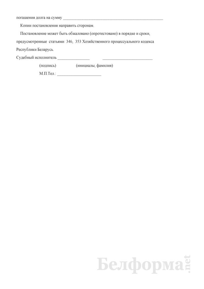 Постановление о передаче арестованного имущества взыскателю. Страница 2